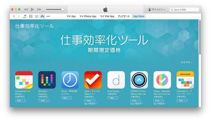 iTunes-Store-仕事効率化ツール