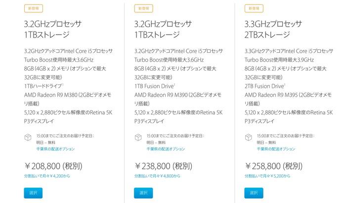 iMac-5K-Late2015-Spec