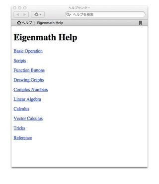 Eigenmathのヘルプ