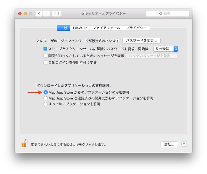 Macのアプリケーションの実行許可