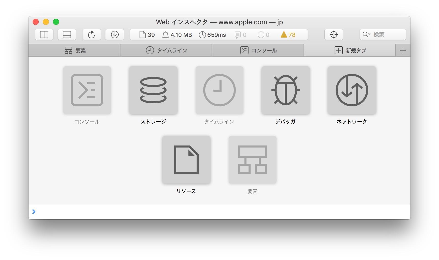 Safari9-Web-インスペクタ-Tab