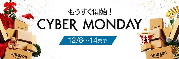 Amazon-Cyber-Monday-Hero