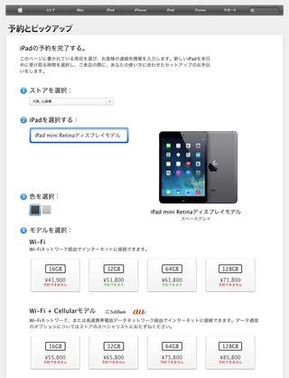 iPad-mini-Retinaの予約とピックアップ_04_大阪心斎橋