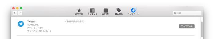 Twitter-for-Mac-4