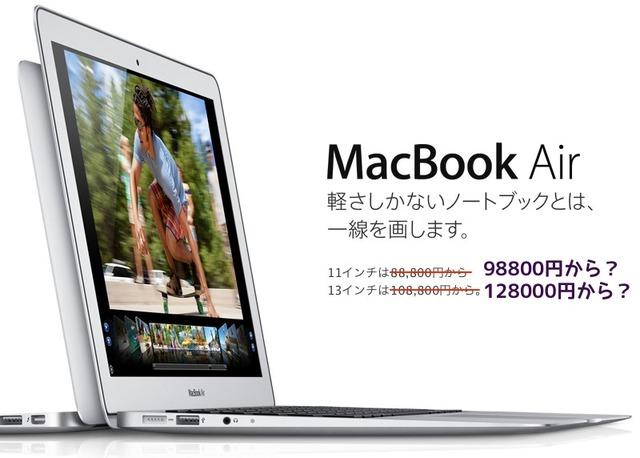 MacBook-AIr-値上げ予想