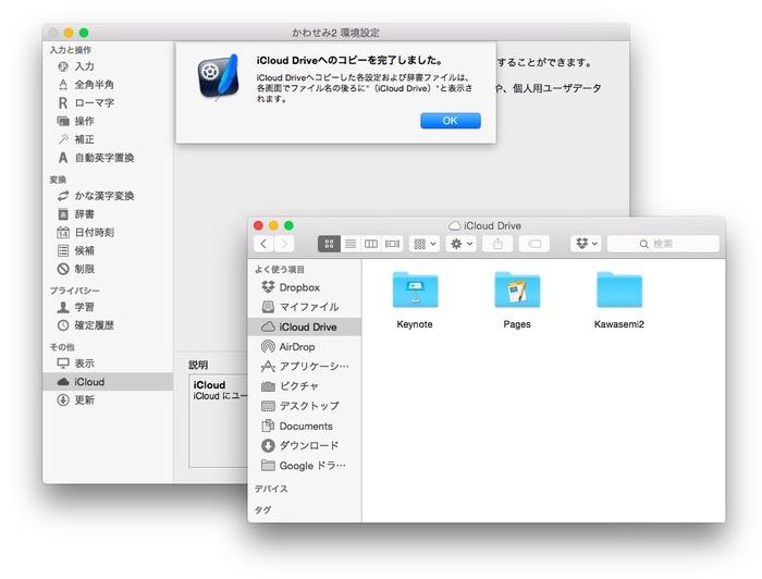 Kawasemi2-iCloud-Directory