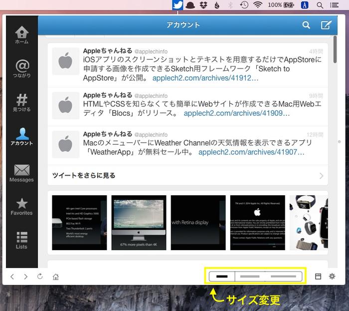 TwitterApp-Size