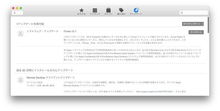 iTunes-12-1-Yosemite-MacAppStore