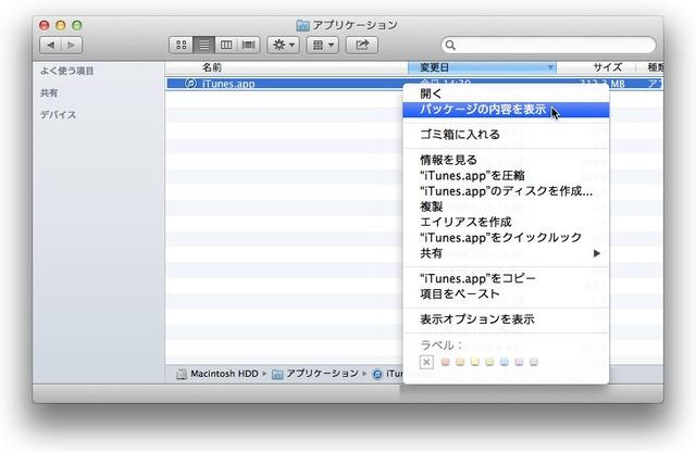 iTunesのパッケージ内容を表示