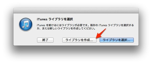 iTunesライブラリを作成