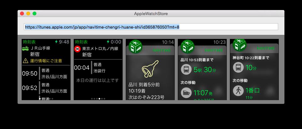 Apple-Watch-Navitime-SS