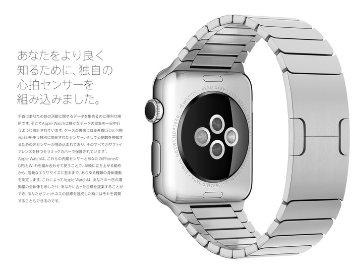 Apple-Watch-心拍センサー-Hero