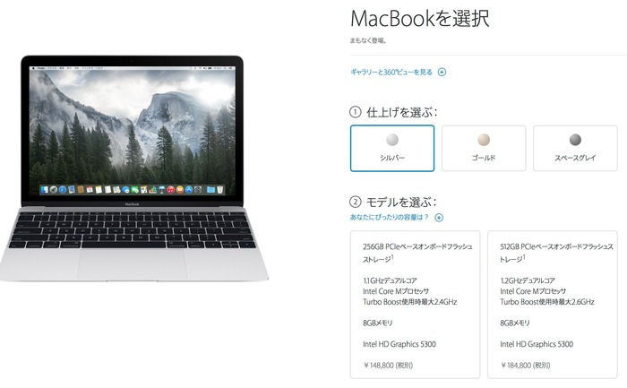 12inch-Retina-MacBook-価格