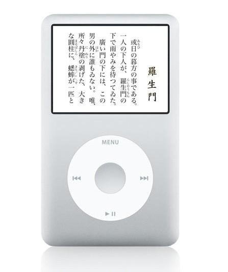 iPod-Classicで読書