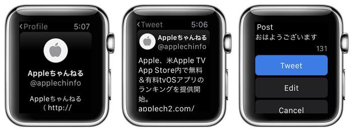 Tweetbot-on-Apple-Watch