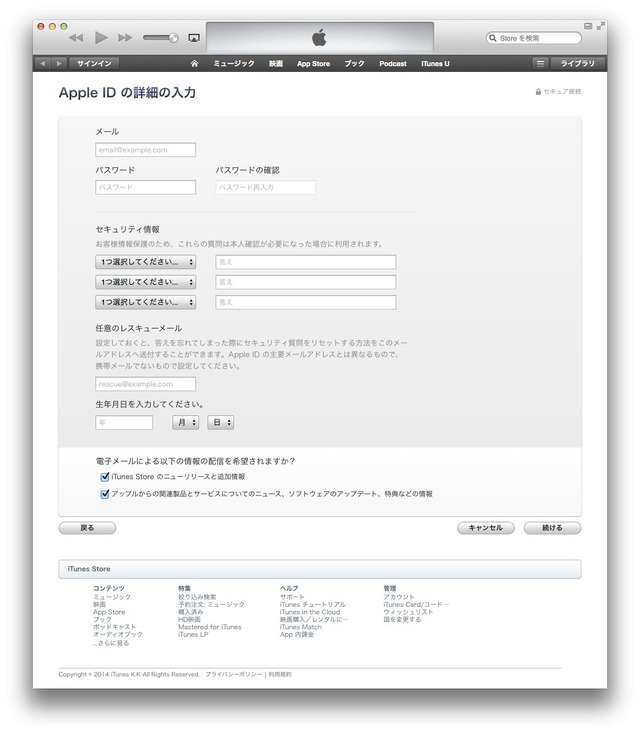 iTunes-Match-AppleID3