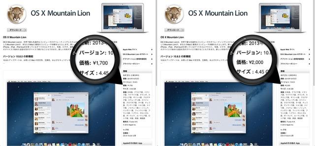 2013年10月18日 OS X Mountain Lionの価格改定2