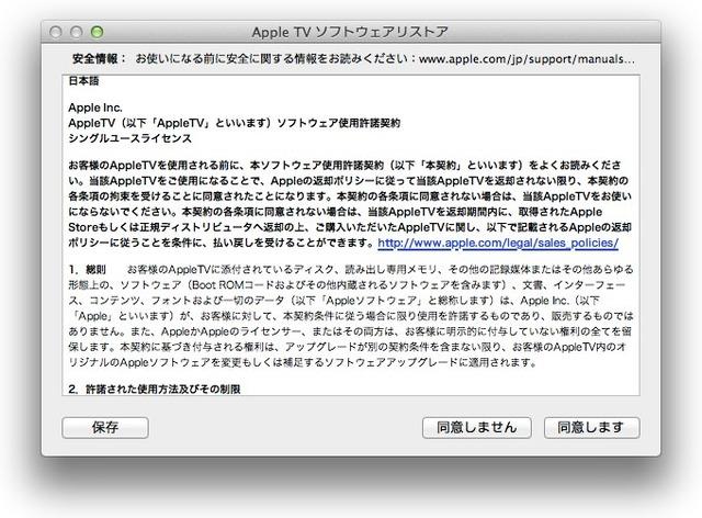 Apple TV ソフトウェアリストア2