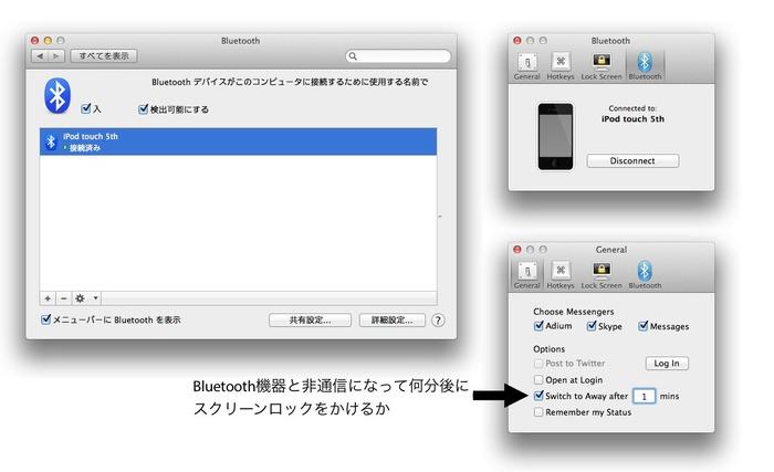 Bluetooth機器と同期して離れたらスクリーンロック