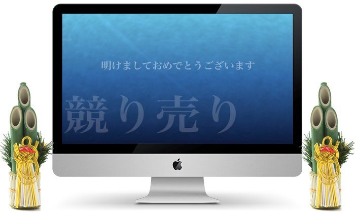 OS-X-明けましておめでとうございます-Hero