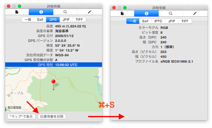 OS-X-Yosemite-Preview-GPS-info-split