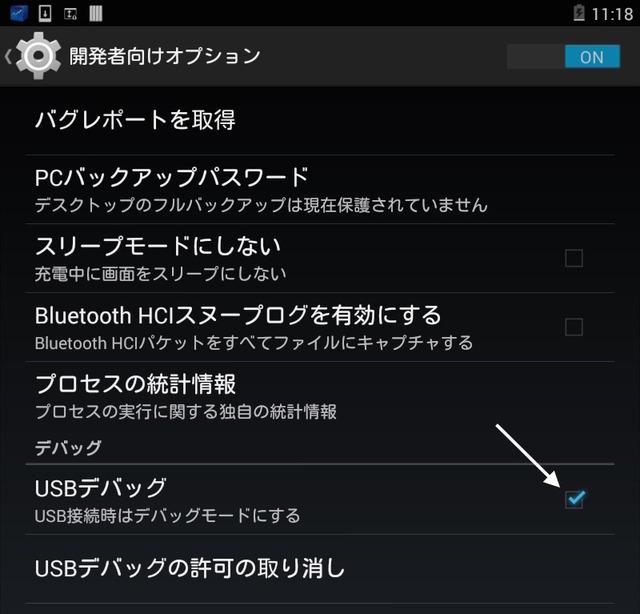 Android-USB-debug-enable