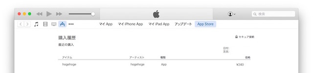 App-Store-payment2