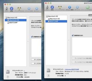 FusionDriveではParallelsDesktopはHDD扱い