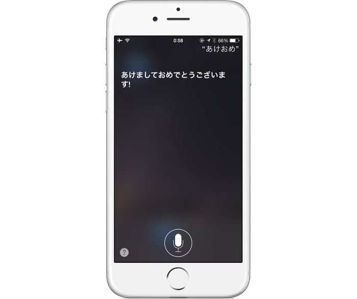 明けましておめでとうございます-Siri