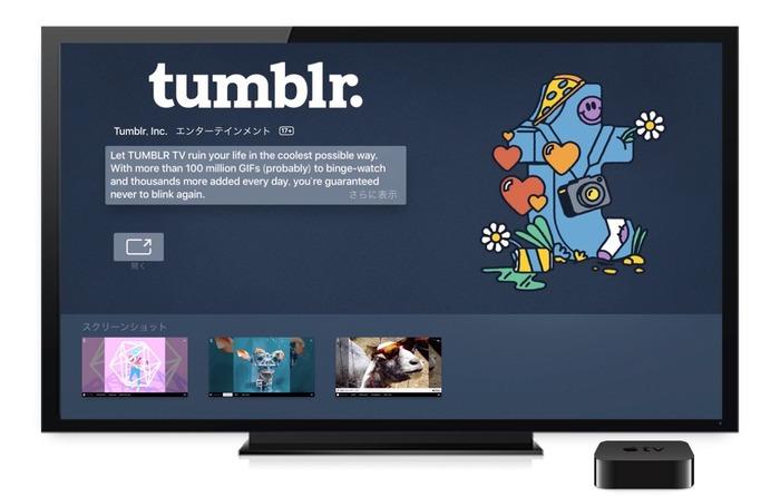 Tumblr-Apple-TV