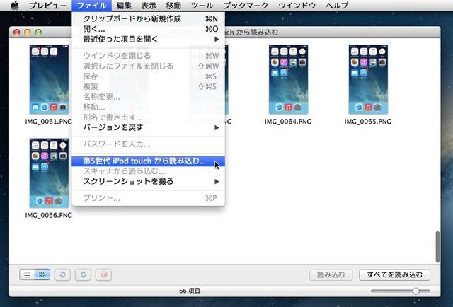 プレビューでiOSデバイスの写真を読み込む