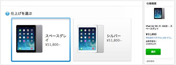iPadAirをAppleOnlineStoreで予約 Hero