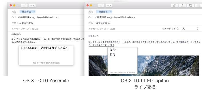 OS-X-El-Capitan-ライブ変換