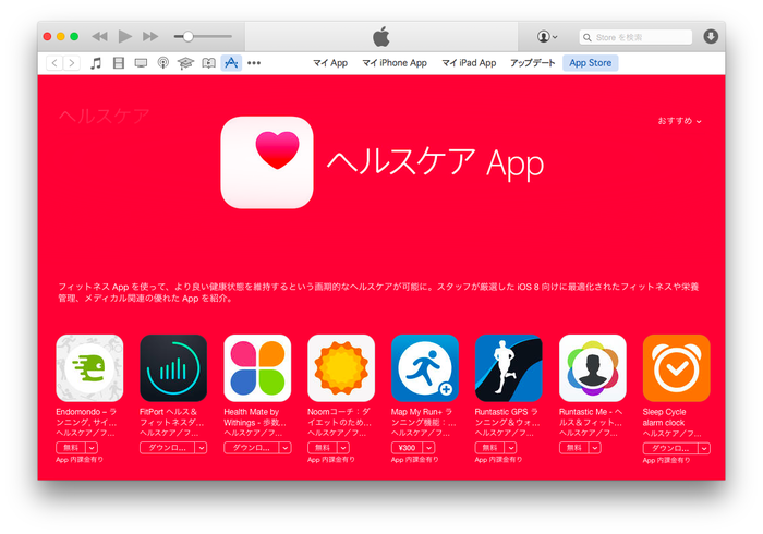 iTunes-Store-Japan-ヘルスケア