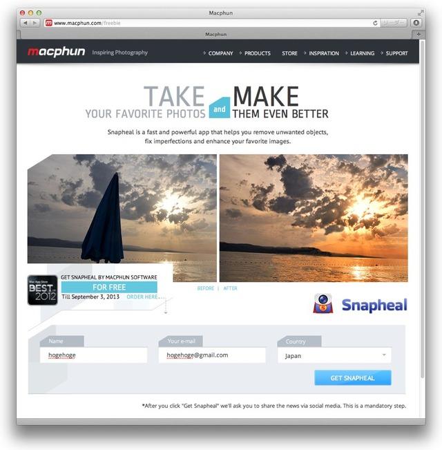 macphun社のサイトでアカウント入力