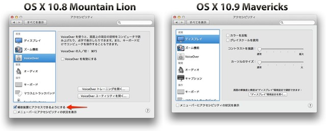 OS X Mavericksでアクセシビリティから補助装置アクセスが消える