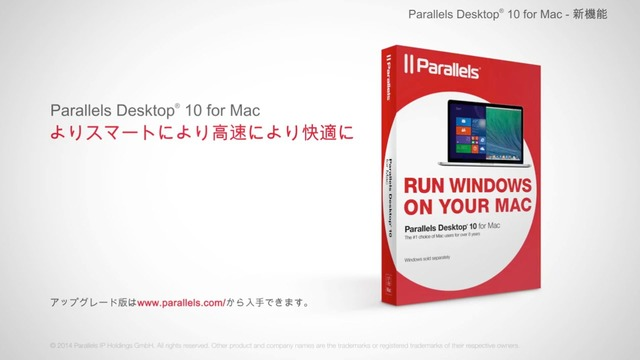 Parallels-Desktop-10-for-Mac-Hero