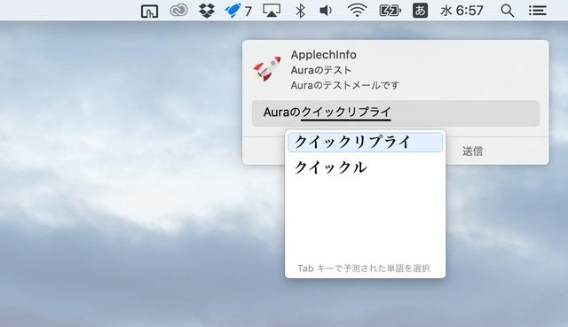 Aura-Quick-Reply-img2