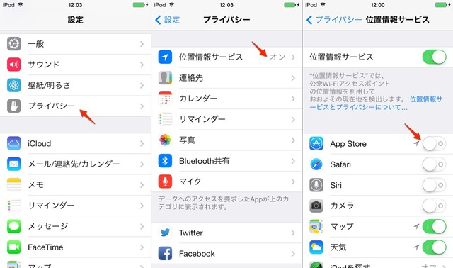 iOS7では位置情報を使うアプリが増えた