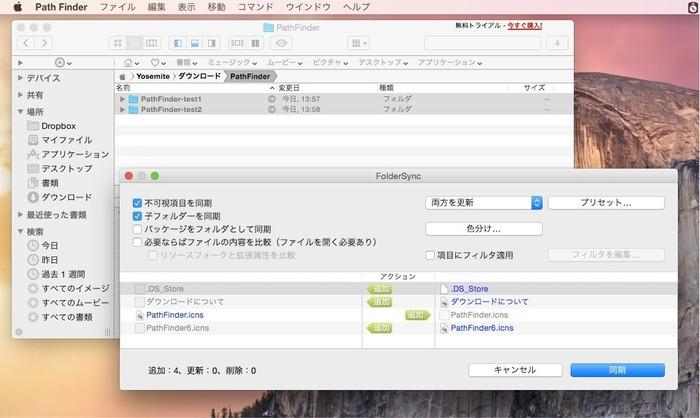 Path-Finder-7-FolderSync