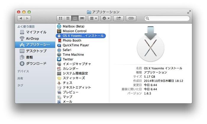 OS-X-Yosemite-インストール-app