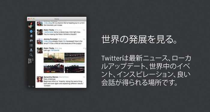 Twitter-for-Mac-v3-1-Hero