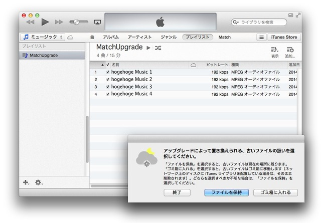 MatchUpgrade-iTunes-プレイリスト2