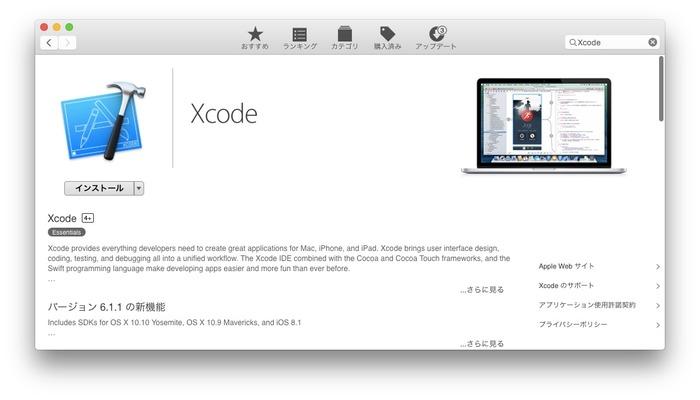 Xcode-MacAppStore