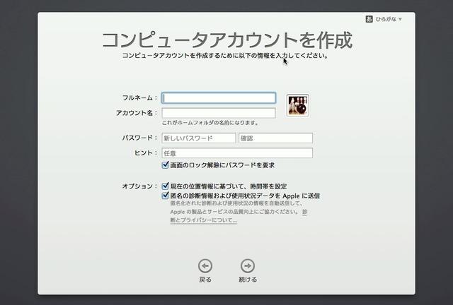 OS-X-Mavericks-セットアップアシスタント-Hero