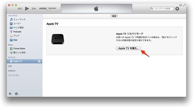 AppleTVをMacのiTunesから復元