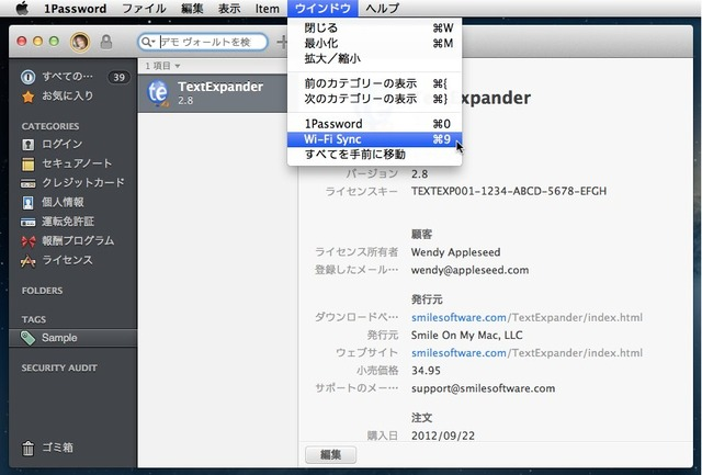 1Password for MacのWi-Fi Sync