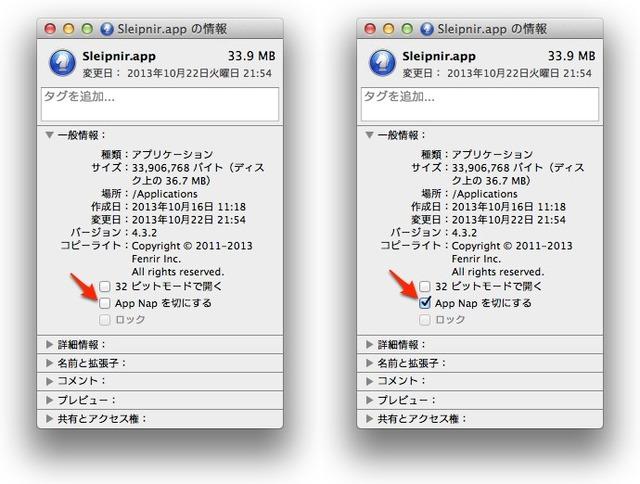 Mavericksの新機能AppNapのON-OFF設定方法
