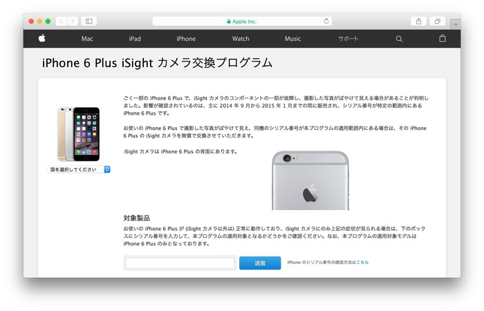 iPhone-6-Plus-iSight-issue-Recall