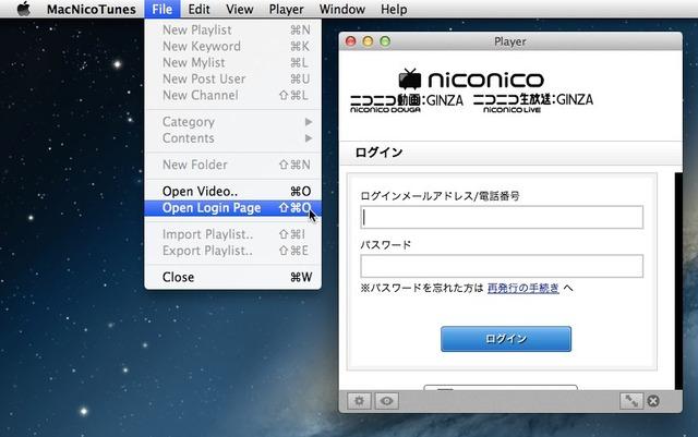 メニュー[File]>[Open Login Page]からニコニコ動画にログイン